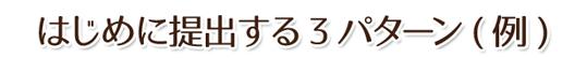 初めに提出する3パターン(例)