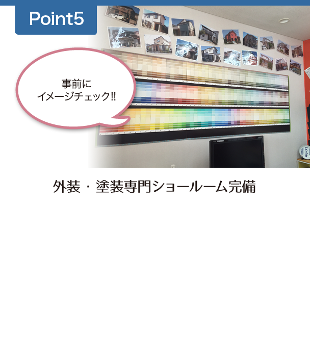 Point5 外装・塗装専門ショールーム完備