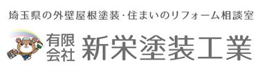 新栄塗装ロゴ