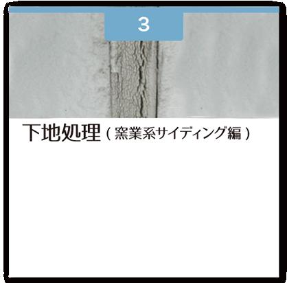 下地処理(窯業系サイディング編)