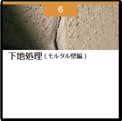 下地処理(モルタル壁編)
