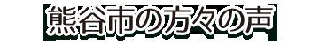 熊谷市の方々の声