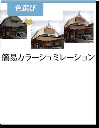 色選び:簡易カラーシュミレーション