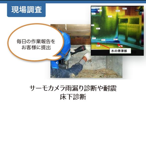 現場調査:サーモカメラ雨漏り診断や耐震床下診断