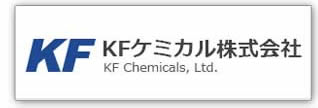 KFケミカル株式会社