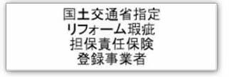 国土交通省指定リフォーム瑕疵担保責任保険登録事業者
