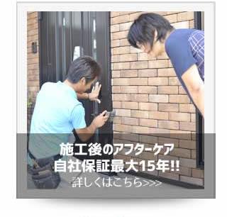 施工後のアフターケア 自社保証最大15年!!