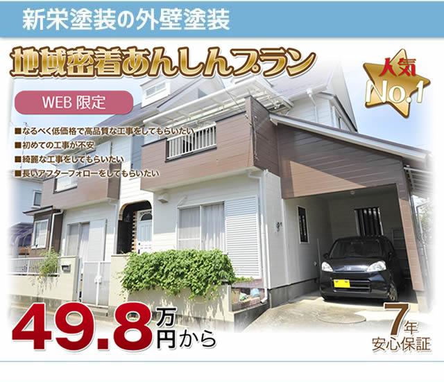 外壁塗装 Web限定 地域密着安心プラン 49.8万円から
