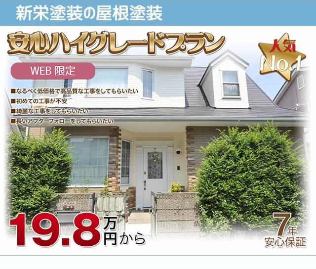 屋根塗装 Web限定 安心ハイグレードプラン 19.8万円から