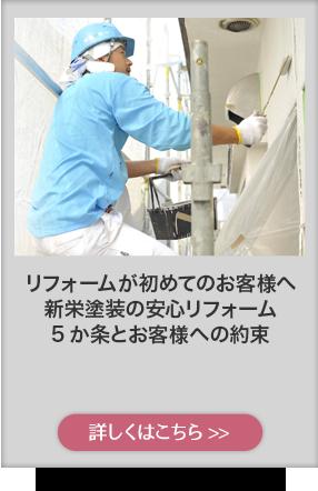 リフォームが初めてのお客様へ新栄塗装の安心リフォーム5か条とお客様への約束