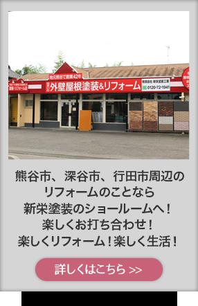 熊谷市、深谷市、行田市周辺のリフォームのことなら新栄塗装のショールームへ!楽しくお打ち合わせ!楽しくリフォーム!楽しく生活!